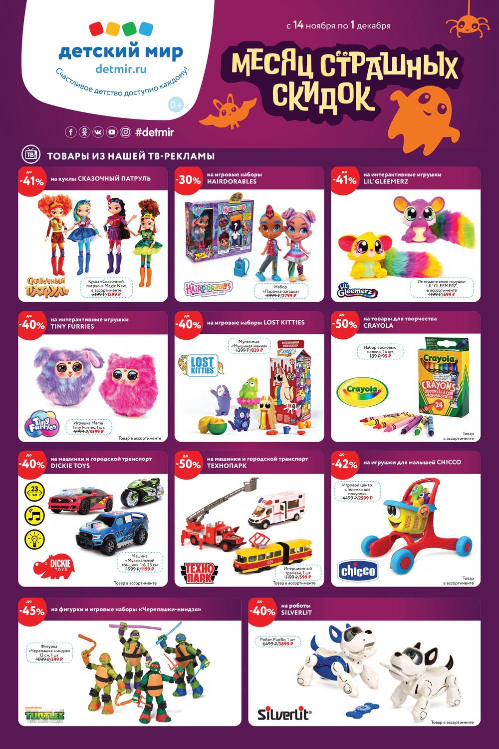 Магазин Детский Мир Официальный Сайт Вологда