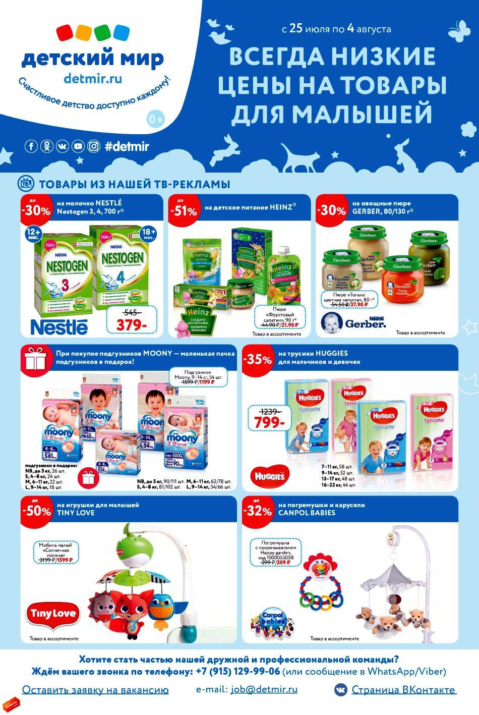 Ульяновск Магазин Детский Мир Официальный Сайт