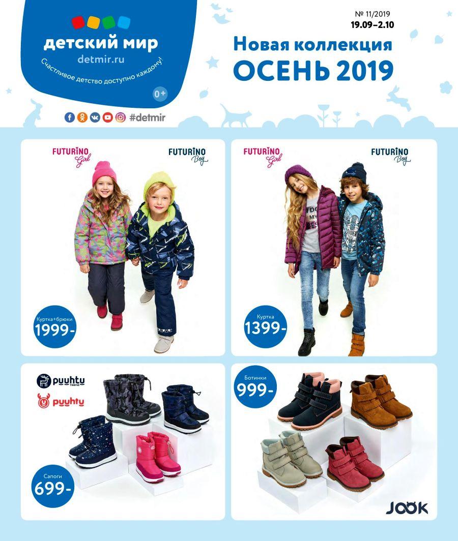 Магазин Детский Мир Обувь Каталог Цены
