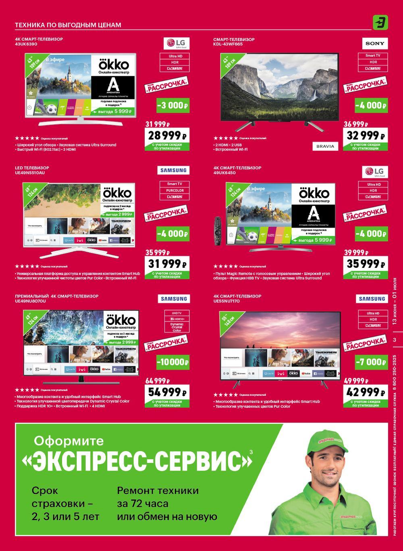 Эльдорадо Интернет Магазин Каталог Мичуринск