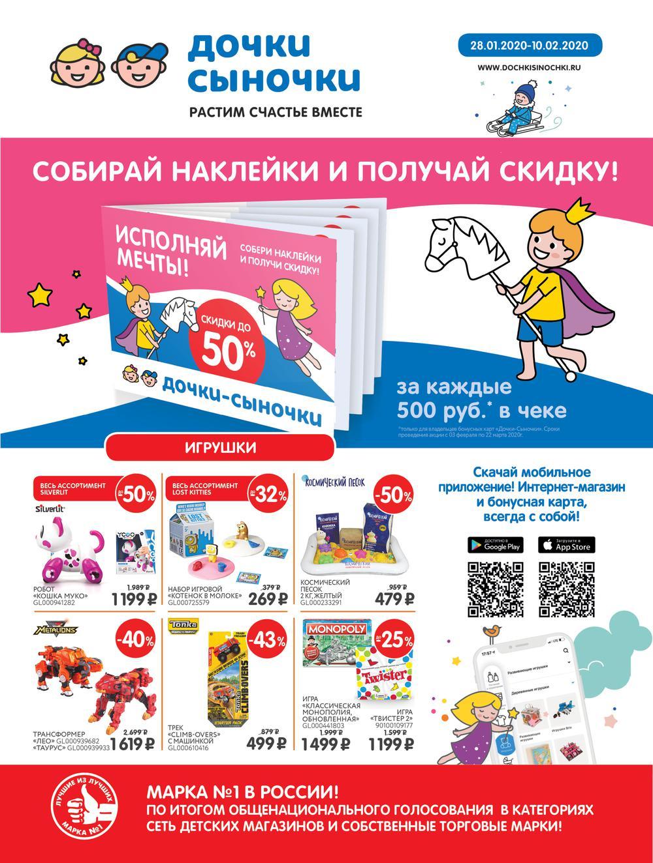 Дочки Сыночки Онлайн Интернет Магазин Балаково