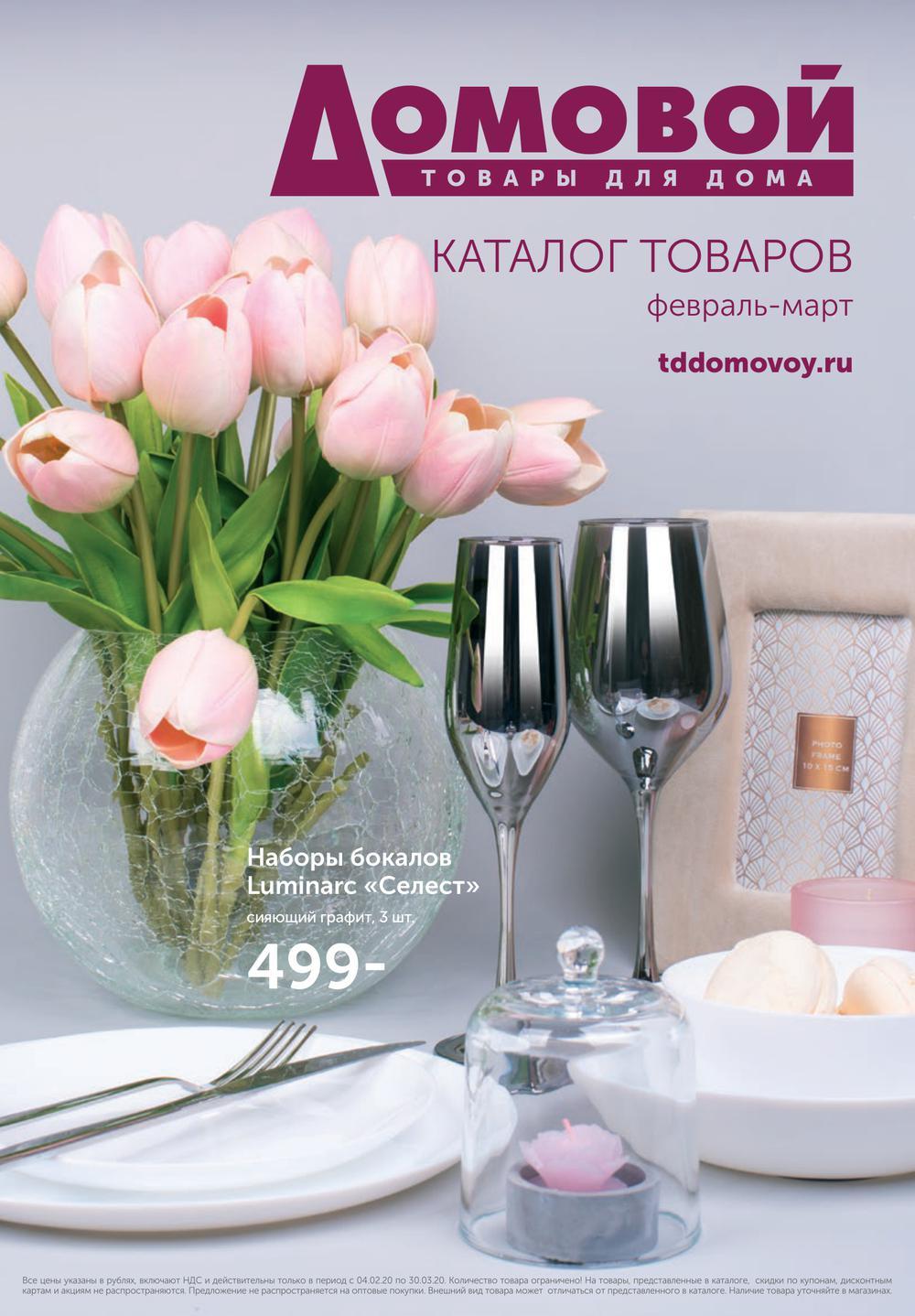 Домовой Брянск Магазин Каталог Товаров