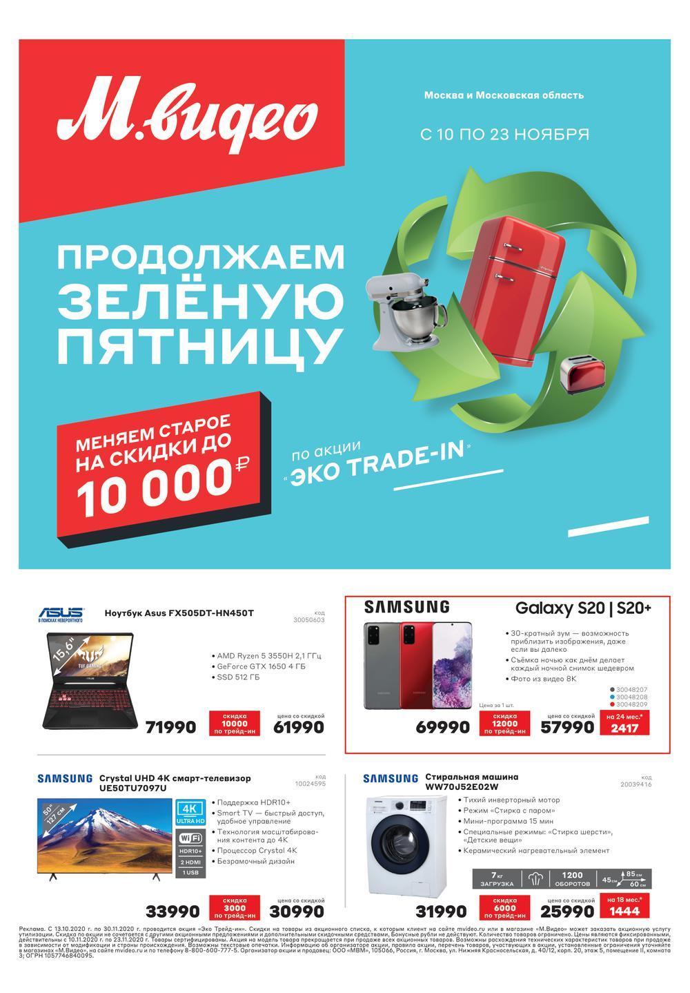 М Видео Интернет Магазин Москва Каталог