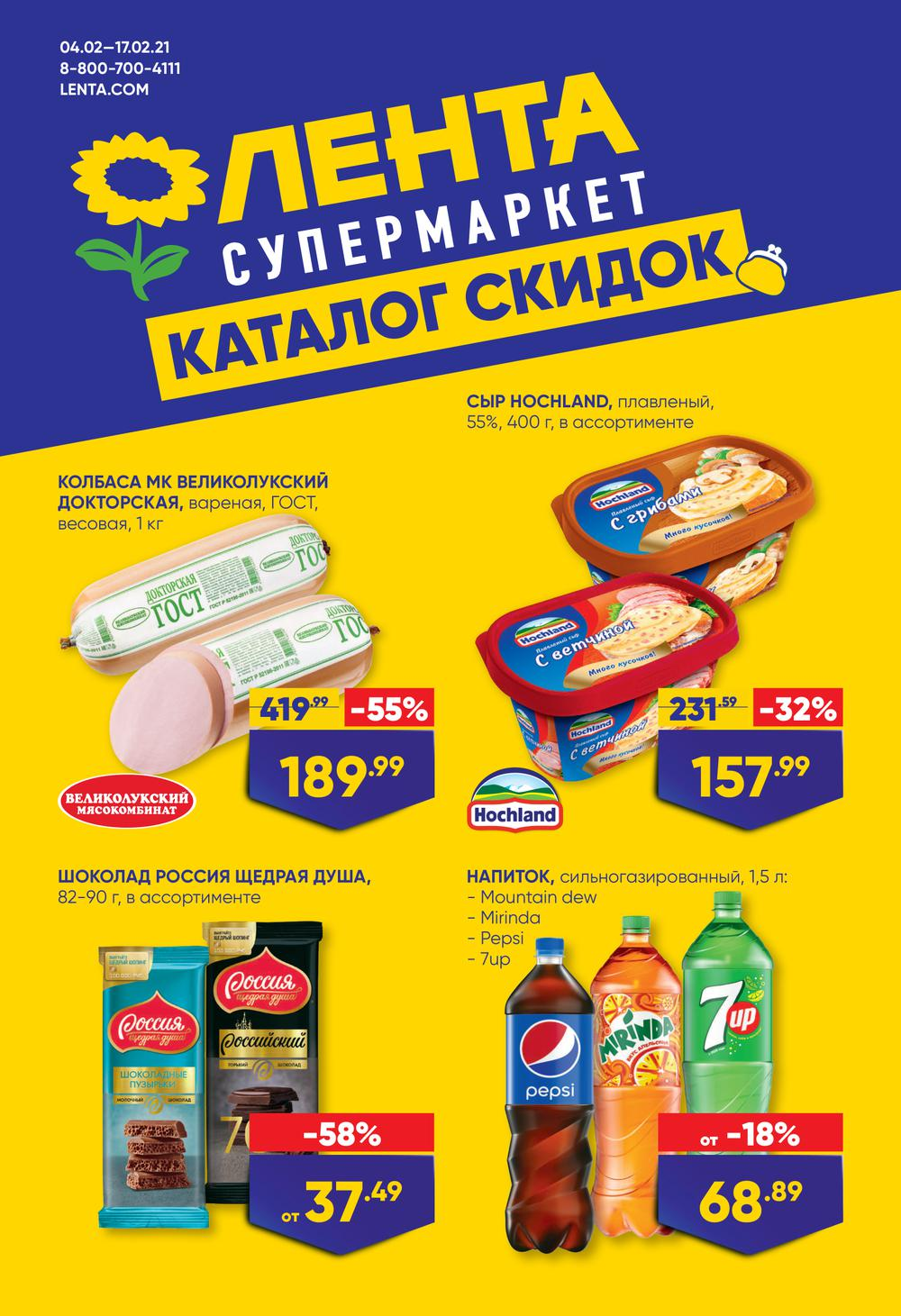 Магазин Лента Балаково Каталог Товаров